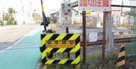 横須賀線御幸踏切と踏切注意の看板