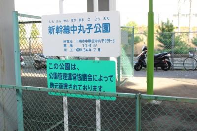 新幹線中丸子公園