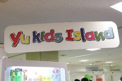 遊KIDSアイランドカンバン