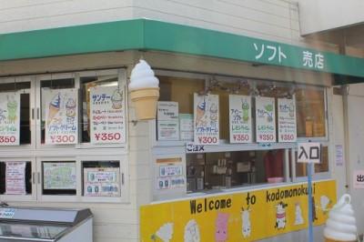 こどもの国ソフトクリーム店