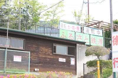 西平畑公園 ふるさと鉄道