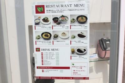 松田ハーブ園のレストラン