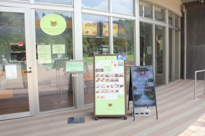 生田緑地レストラン
