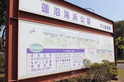蓮沼海浜公園の看板