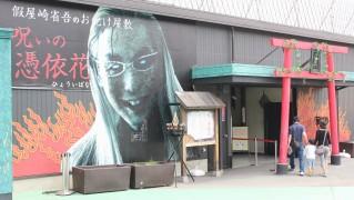 読売ランド-お化け屋敷