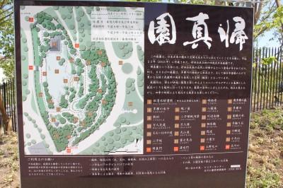 二子玉日本庭園看板