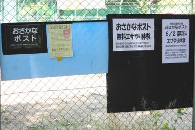 稲田公園-おさかなポスト