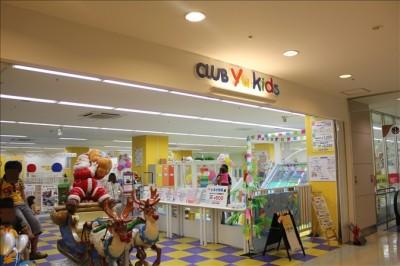 クラブ Yu Kids(キッズパーク)