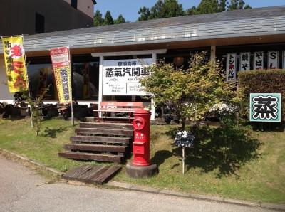 SLレストラン-駅とベンチとポスト