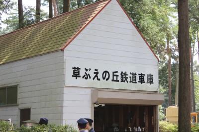 佐倉草ぶえの丘 ミニ鉄道車庫