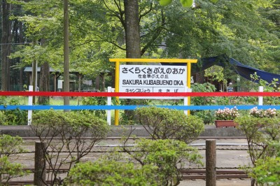 佐倉草ぶえの丘駅