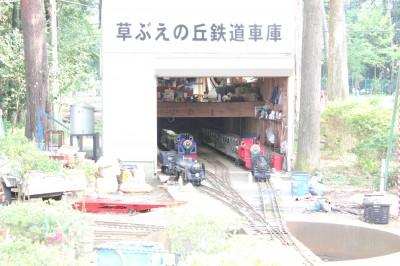 千葉県佐倉市 ミニ鉄道の車庫