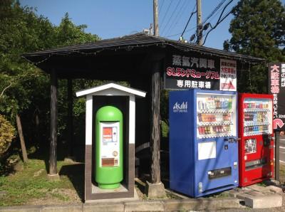 SLレストラン-鯉のエサの自販機