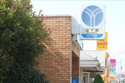横浜市営地下鉄岸根公園駅