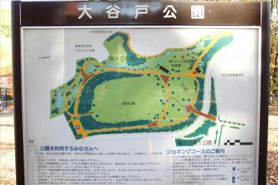 大谷戸公園案内図