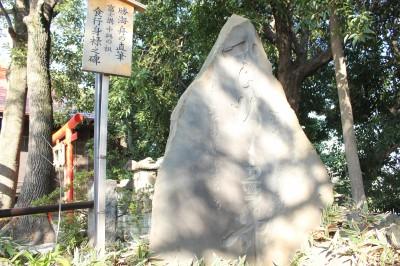 勝海舟直筆の石碑画像