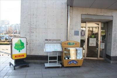 稲城中央公園内レストラン