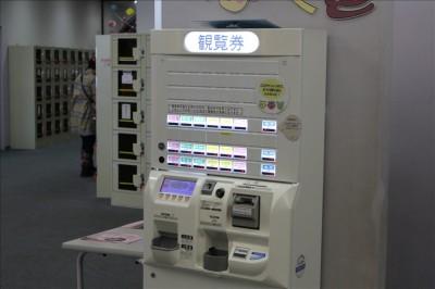 5F利用の券売機