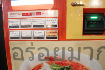 ワールド麺ロード券売機