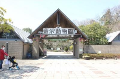 金沢自然公園入口(ゲート)