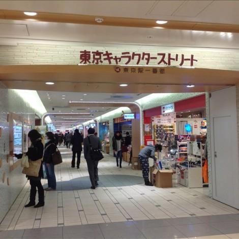 東京キャラクターストリート入口