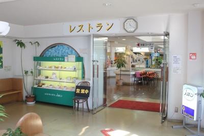 金沢自然公園のレストラン