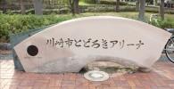 川崎市とどろきアリーナと書かれている