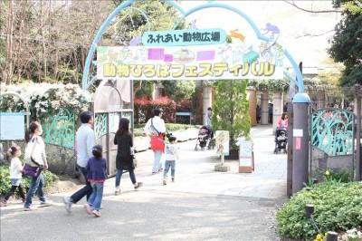 麻溝公園ふれあい動物広場入口の様子