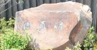 帰真園と文字が彫られた石を正面から撮影