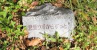 隣の石像のタイトルが書かれた石。