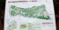 等々力緑地四季園散策ルート案内図を正面から撮った写真