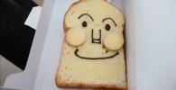 ジャムおじさんのパン工場で購入した食パンマン