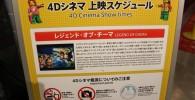 4Dシネマ上映スケジュール・レジェンド・オブ・テーマ