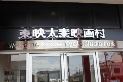 京都東映映画村の入り口