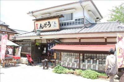 映画村内にある京ふどんの開化亭