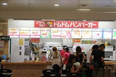 ドムドムハンバーガー横須賀店