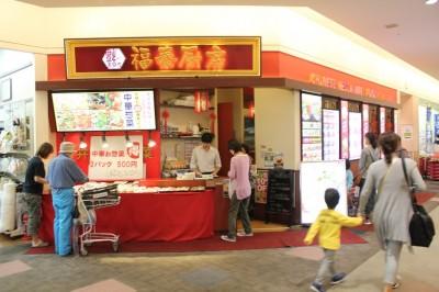 フォレオ中華レストラン