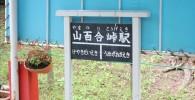 山百合峠駅と書かれたプレート