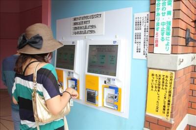 グリーンセンターミニ鉄道のチケット販売機