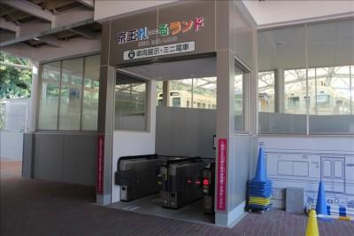 ミニ電車、車両展示コーナー入り口の改札