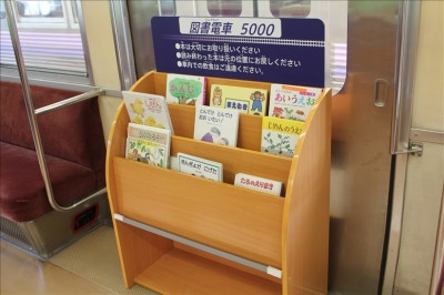展示用車両に置かれている絵本の本棚