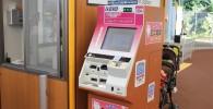 ミニ鉄道の切符販売機