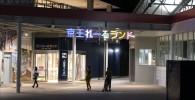 夜の京王レールランドの入り口