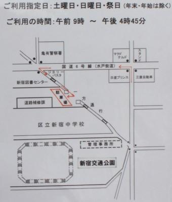 新宿交通公園駐車場地図