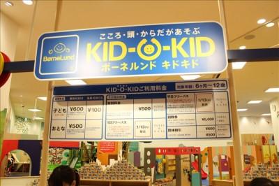 キドキドGRANTREE武蔵小杉店料金表