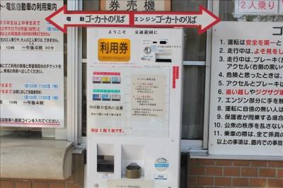 ゴーカートのチケット販売機