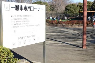 小金井公園一輪車練習場