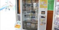 パーゴラの中のお菓子の自動販売機