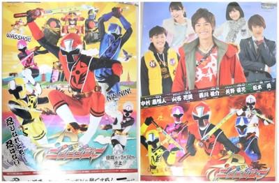 手裏剣戦隊ニンニンジャーのポスター2枚