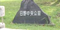日野中央公園と書いてある石碑